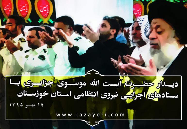 دیدار حضرت آیت الله موسوی جزایری با ستادهای اجرایی نیروی انتظامی استان خوزستان (۱۵مهر۱۳۹۵)