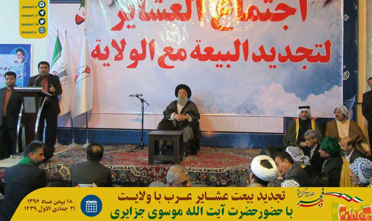 تجدید بیعت عشایر عرب