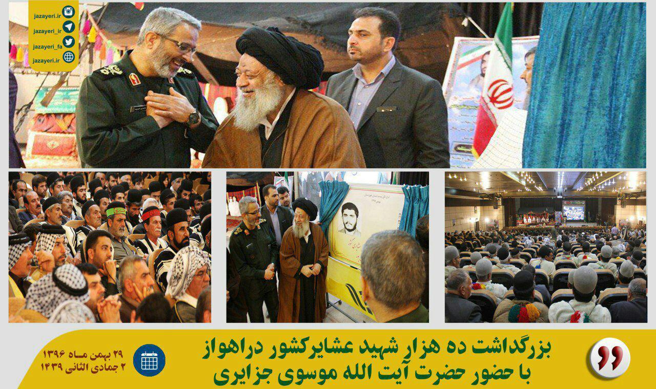 بزرگداشت دههزار شهید عشائر استان خوزستان