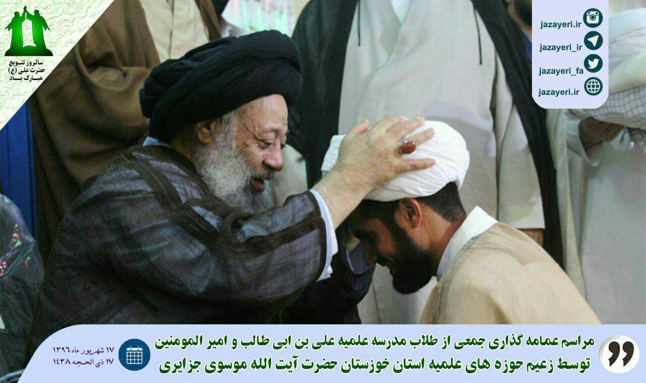 مراسم عمامه گذاری حوزه های علمیه علی بن ابی طالب(ع) و امیرالمؤمنین(ع) ۱۷ شهریور ۱۳۹۶