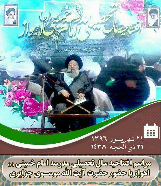 مراسم افتتاحیه سال تحصیلی جدید حوزه علمیه اهواز( ۲۱ شهریور ۱۳۹۶)