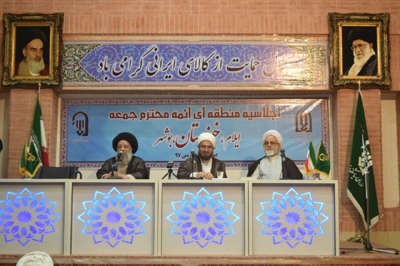 اجلاسیه منطقه ای ائمه محترم جمعه ایلام ،خوزستان، بوشهر