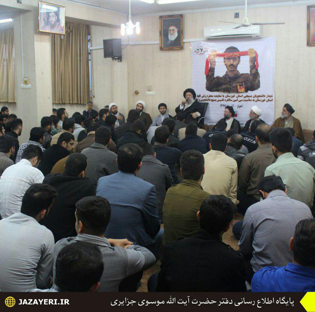 بیانات در دیدار دانشجویان بسیجی استان خوزستان در سی امین سالگرد تاسیس بسیج دانشجو و طلبه